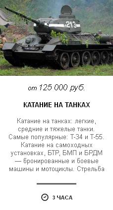 Катание на танках.