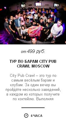 Экскурсия по барам Москвы.