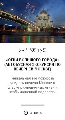 Экскурсия по ночной Москве.