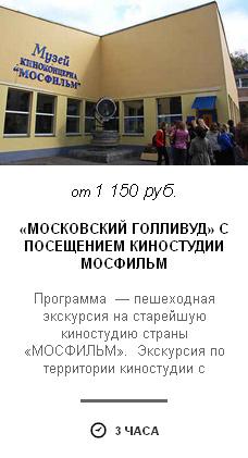 Экскурсия на Мосфильм.