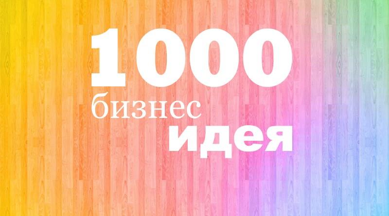 1000 бизнес идей