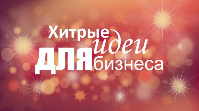 hobiz.ru-hitrie-idei