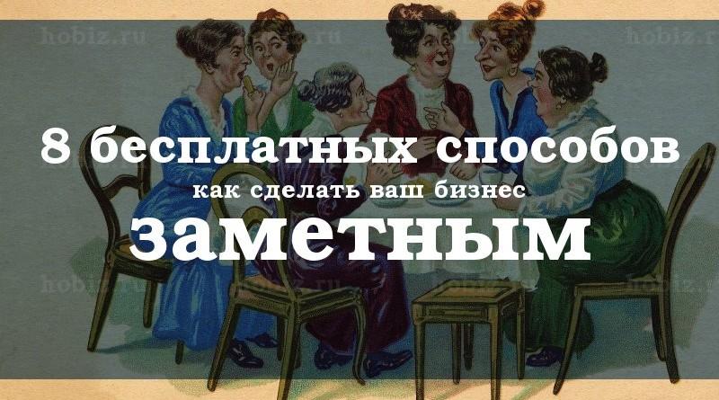 hobiz_8_sposobov