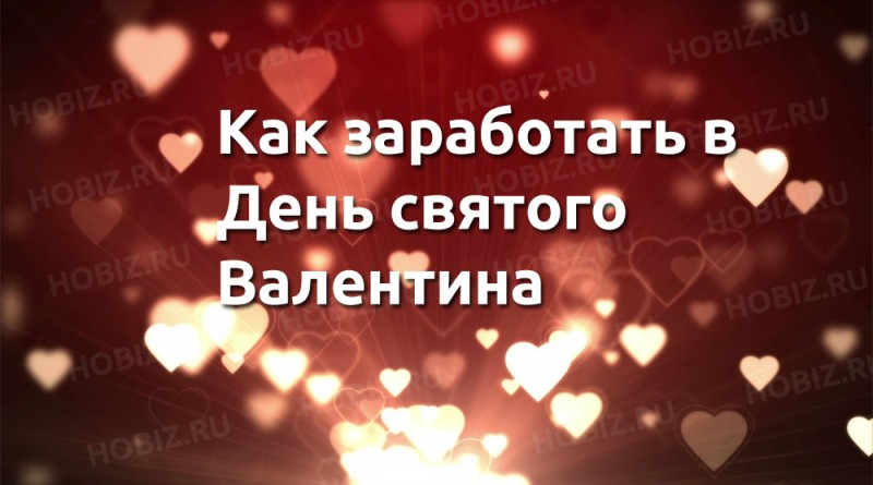 hobiz_love