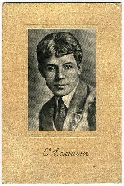Знаменитое фото Сергея Есенина с паспарту, на котором поэт оставил свою подпись