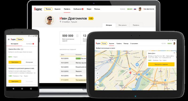 Любой желающий может работать в Яндексе. 5 причин для начала заработка на Яндекс.Толока