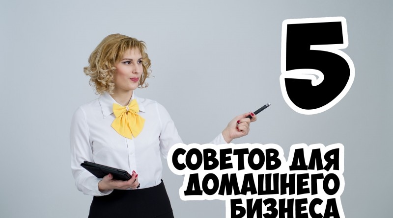 5_hobiz.ru_homebusiness