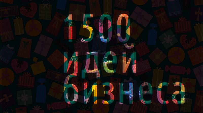 1500 идей бизнеса