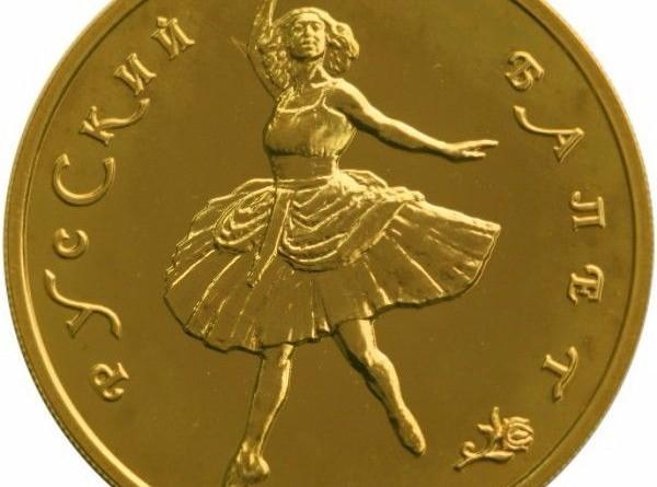 100 рублей, Русский Балет, 1993