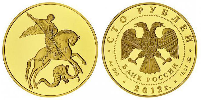 100 рублей, Георгий Победоносец, 2012