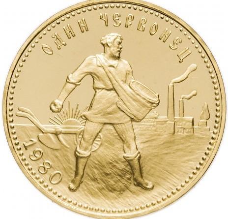 10 рублей, Сеятель, 1980