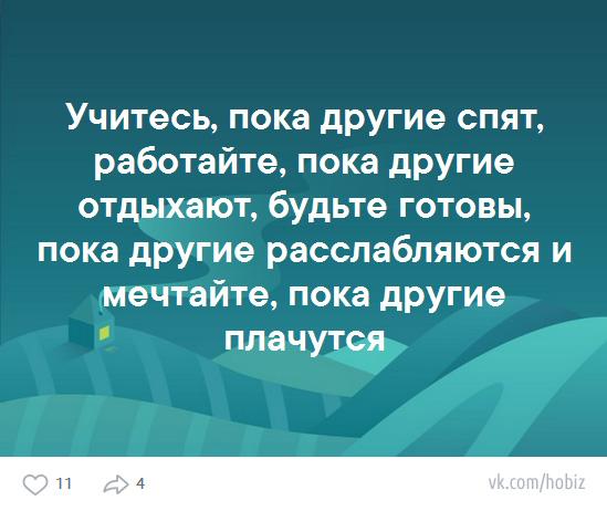 vk-hobiz-3