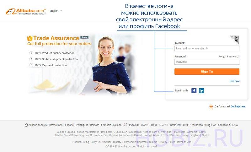 Изображение - Как покупать на алибабе alibaba_hobiz_01
