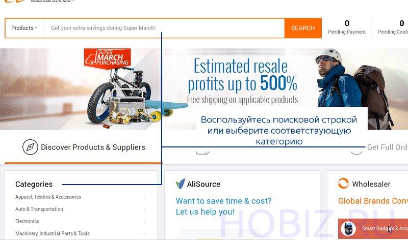 Изображение - Как покупать на алибабе alibaba_hobiz_02